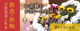 供花・供物ご注文