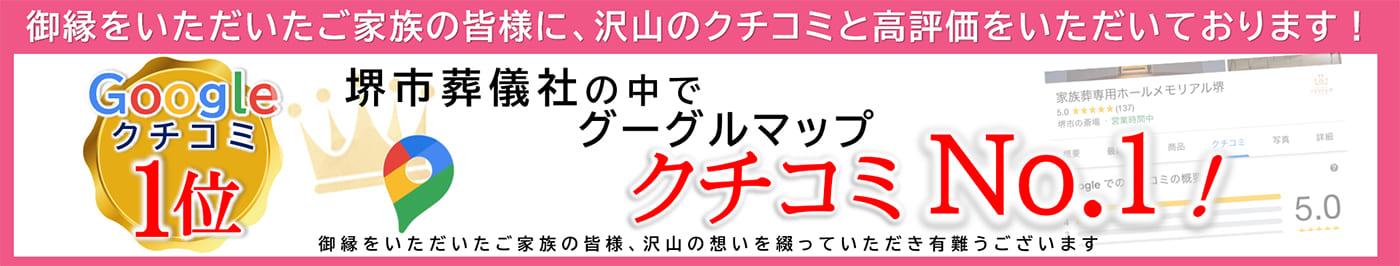 堺市葬儀社の中でグーグルマップクチコミNO.1!