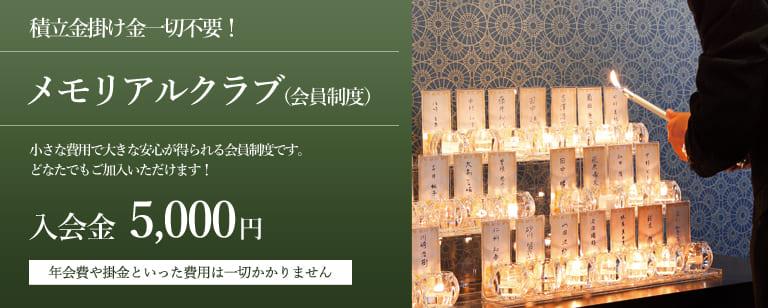 入会金5,000円