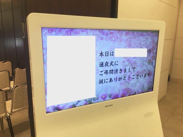 【メモリアルコーナー】葬儀での演出