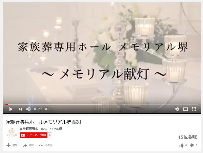 メモリアル堺×youtube