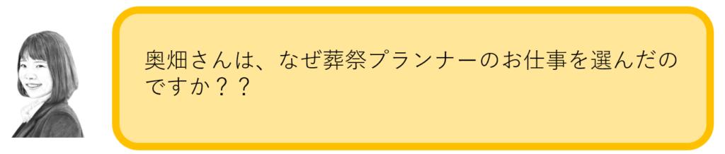 メモリアル堺スタッフインタビュー ~奥畑編~
