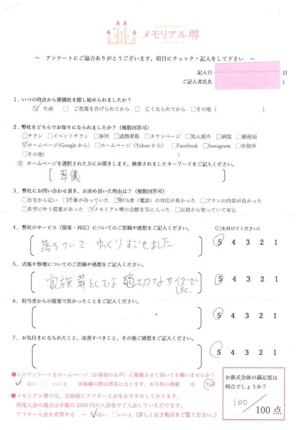 堺市中区A様 メモリアル堺 平成31年3月11日 葬儀後のお客様の声