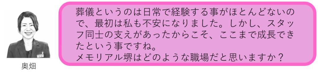 メモリアル堺スタッフインタビュー~小川編~