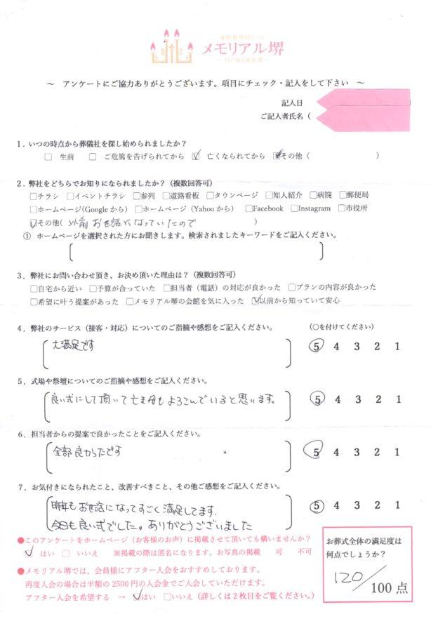 堺市中区T様 家族葬専用ホールメモリアル堺 平成31年4月21日 葬儀後のお客様の声