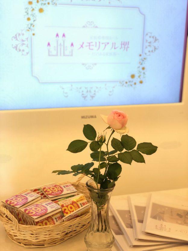 令和元年5月6日 メモリアル堺 スタッフブログ