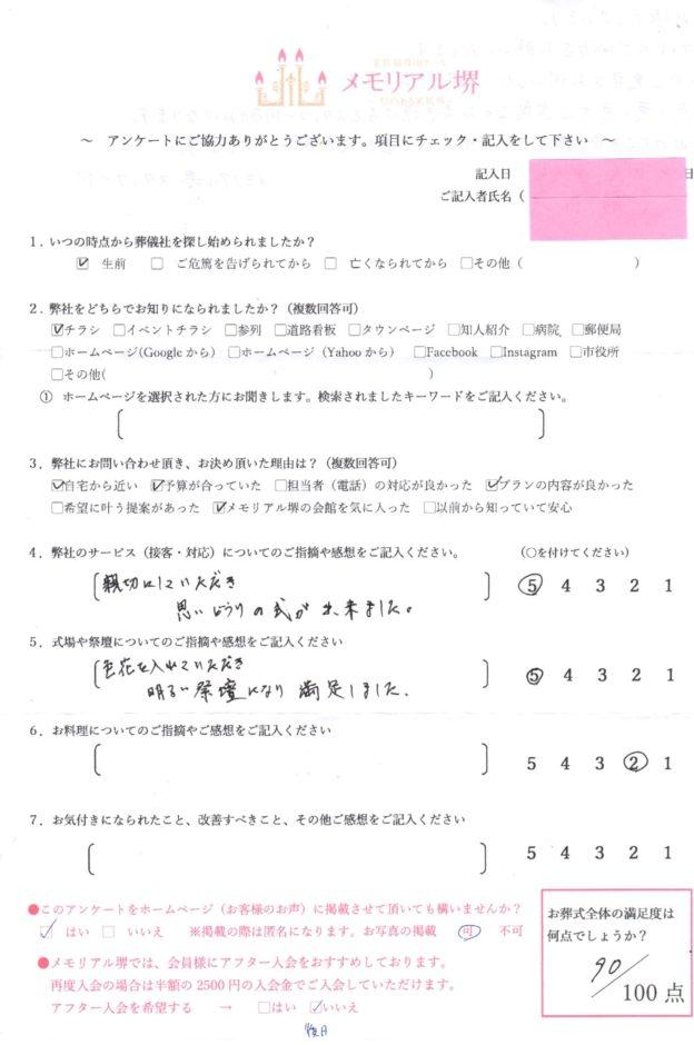堺市堺区M様 家族葬専用ホール メモリアル堺 令和元年5月28日 葬儀後のお客様の声