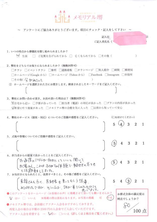 堺市堺区T様 家族葬専用ホールメモリアル堺 令和元年8月17日 葬儀後のお客様の声
