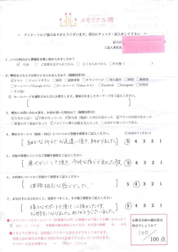 堺市中区S様 家族葬専用ホールメモリアル堺 令和元年8月31日 葬儀後のお客様の声