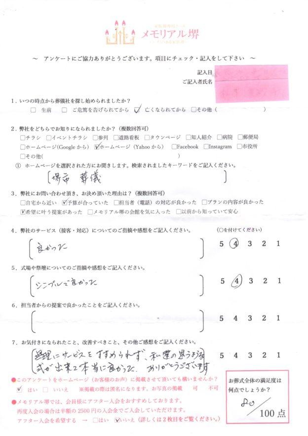 堺市中区M様 家族葬専用ホールメモリアル堺 令和元年8月30日 葬儀後のお客様の声