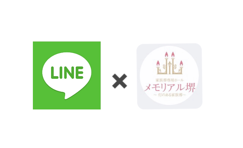 メモリアル堺×LINE