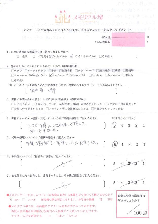 堺市南区Y様 家族葬専用ホールメモリアル堺 令和元年9月27日 葬儀後のお客様の声