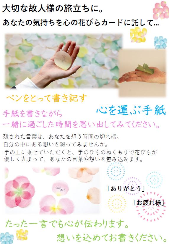 心の花びらカード メッセージカード 家族葬専用ホールメモリアル堺 令和元年9月8日