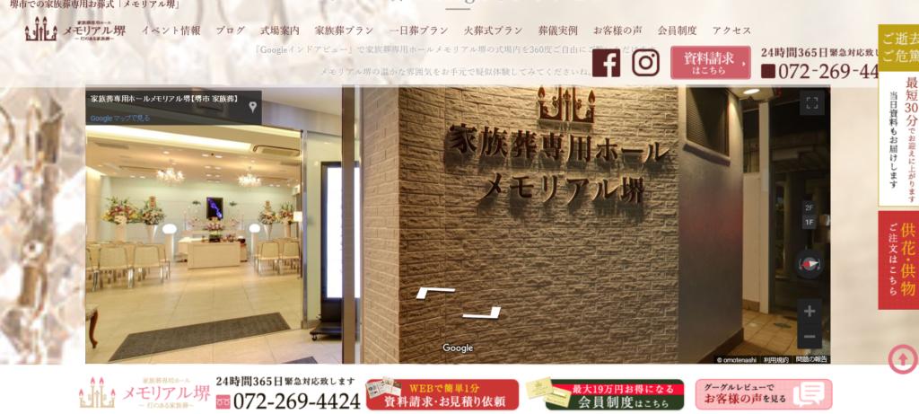メモリアル堺のホームページTOP画面がリニューアル!