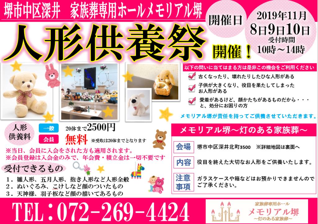 11月8日・9日・10日 人形供養祭開催!!
