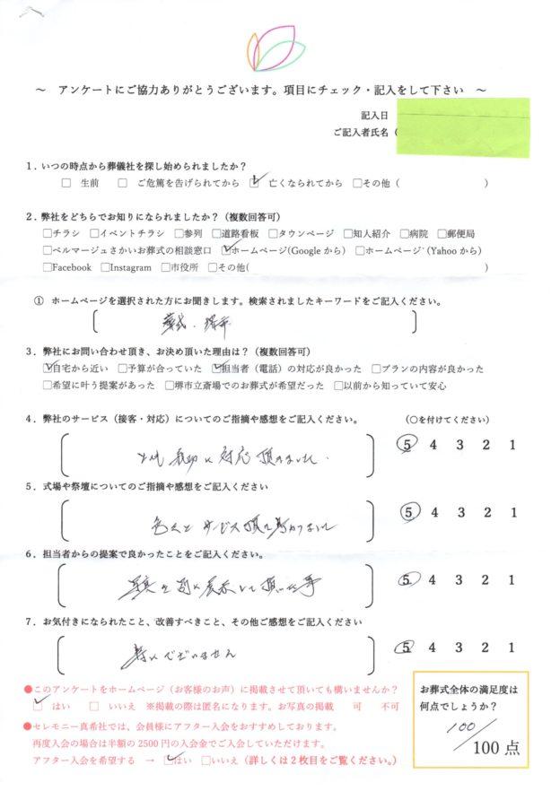 堺市堺区A様 家族葬専用ホールメモリアル堺 令和元年11月10日 葬儀後のお客様の声