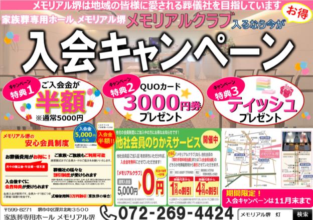 家族葬専用ホールメモリアル堺 堺市 家族葬 令和元年11月18日