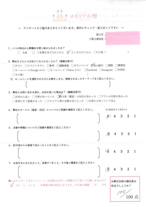 堺市中区M様 家族葬専用ホールメモリアル堺 令和元年12月3日 葬儀後のお客様の声