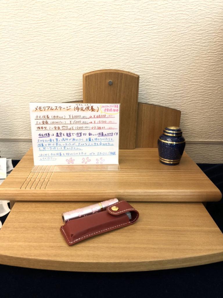 堺市 家族葬 メモリアル堺 仏壇 手元供養 令和元年12月23日