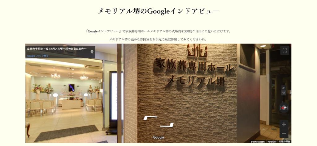 Googleインドアビュ―