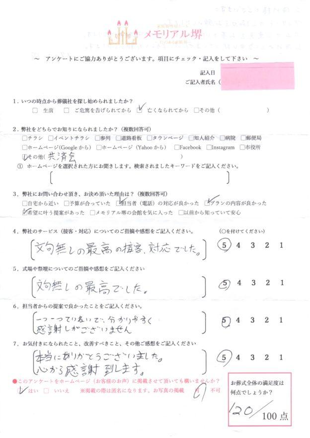 堺市中区T様 家族葬専用ホールメモリアル堺 令和2年1月9日 葬儀後のお客様の声
