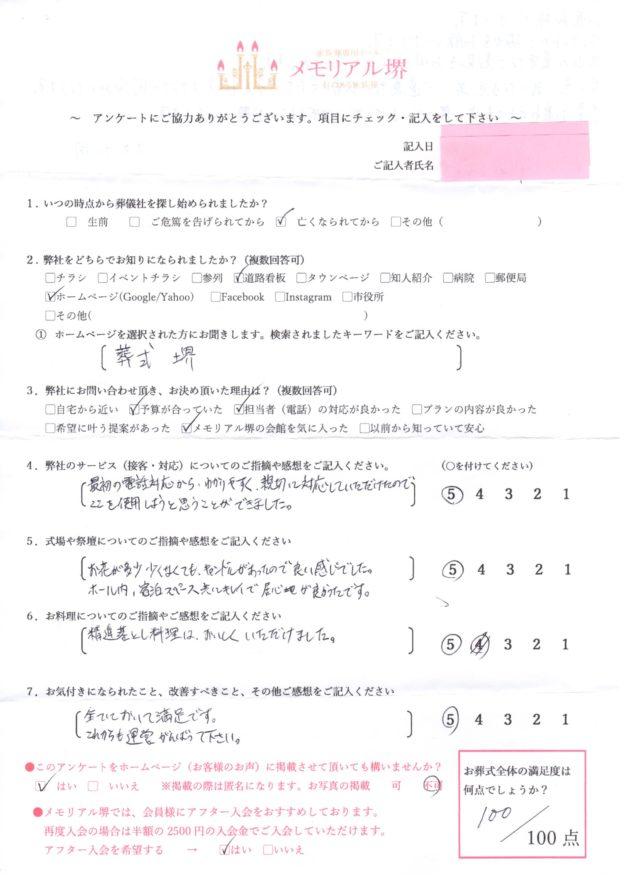 堺市中区O様 家族葬専用ホールメモリアル堺 令和2年1月22日 葬儀後のお客様の声