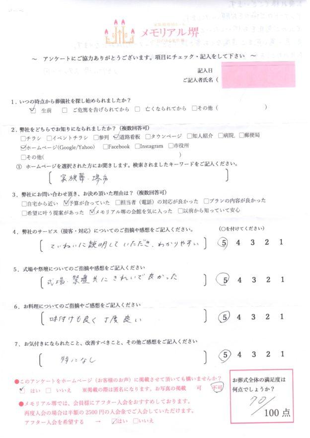 堺市堺区K様 家族葬専用ホールメモリアル堺 令和2年2月3日 葬儀後のお客様の声