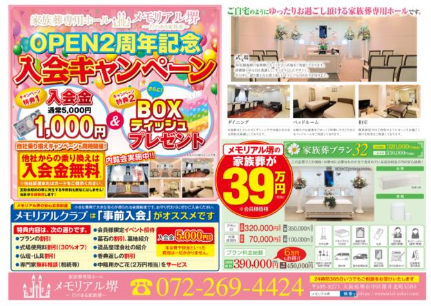 2020年3月1日 家族葬専用ホールメモリアル堺OPEN2周年感謝祭 入会キャンペーン
