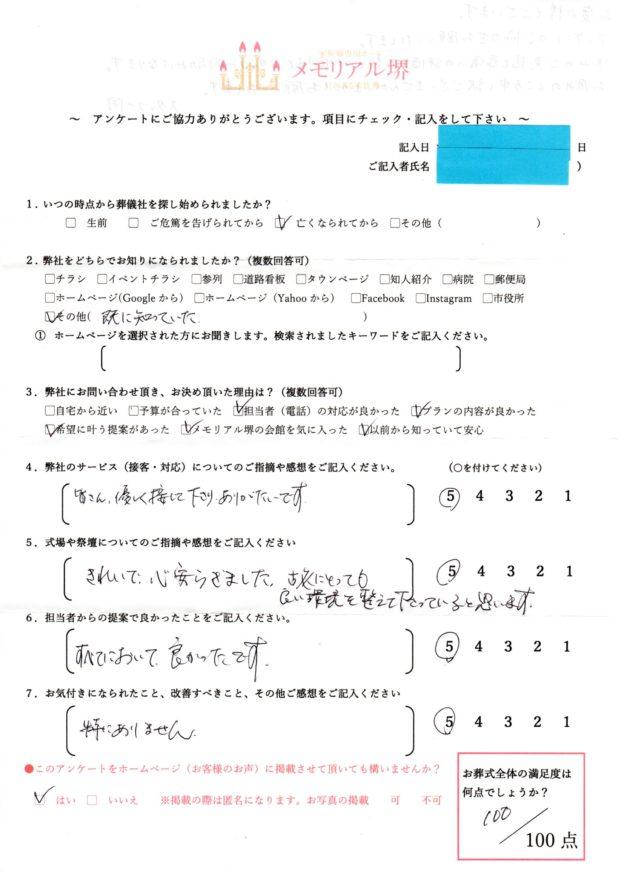 堺市南区N様 家族葬専用ホールメモリアル堺 令和2年2月21日 葬儀後のお客様の声