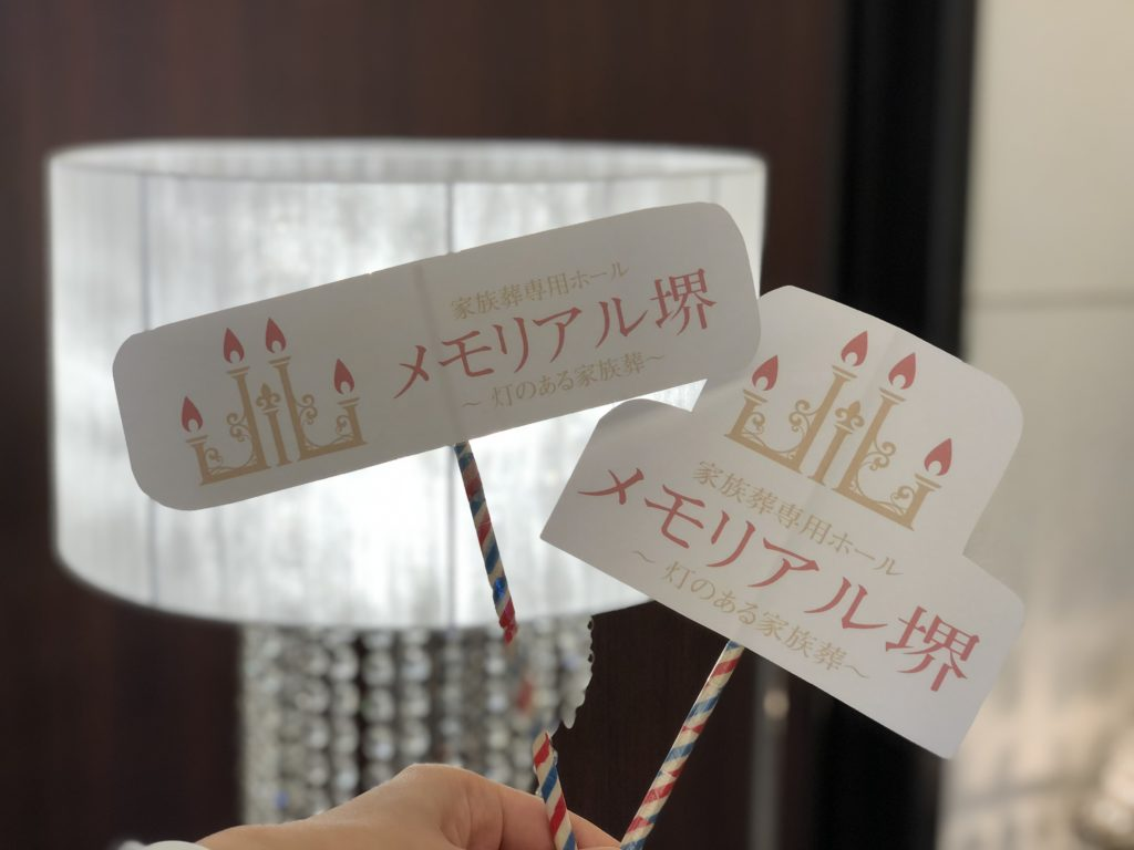 メモリアル堺2周年感謝祭