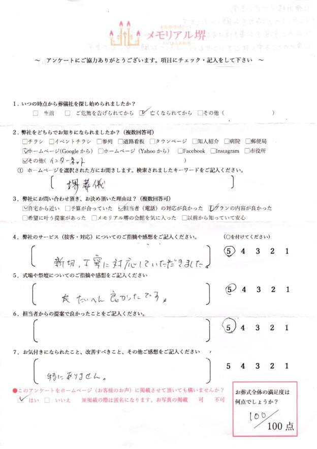 堺市中区O様 家族葬専用ホールメモリアル堺 令和2年3月7日 葬儀後のお客様の声