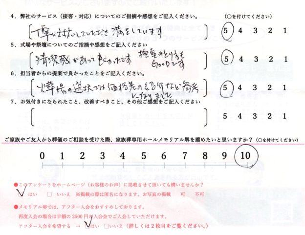 お客様の声 大阪市W様 令和2年6月2日 葬儀後のお声
