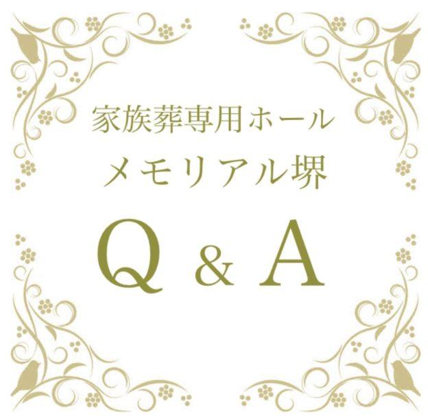 家族葬専用ホールメモリアル堺のQ&A