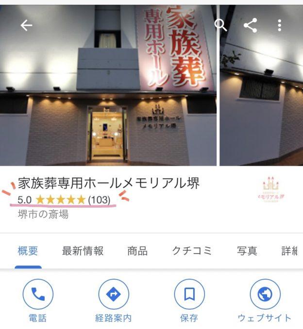堺市の葬儀社初!Googleクチコミが100件達成!【家族葬専用ホールメモリアル堺】