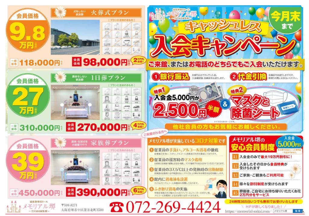 家族葬専用ホールメモリアル堺入会キャンペーン開催中
