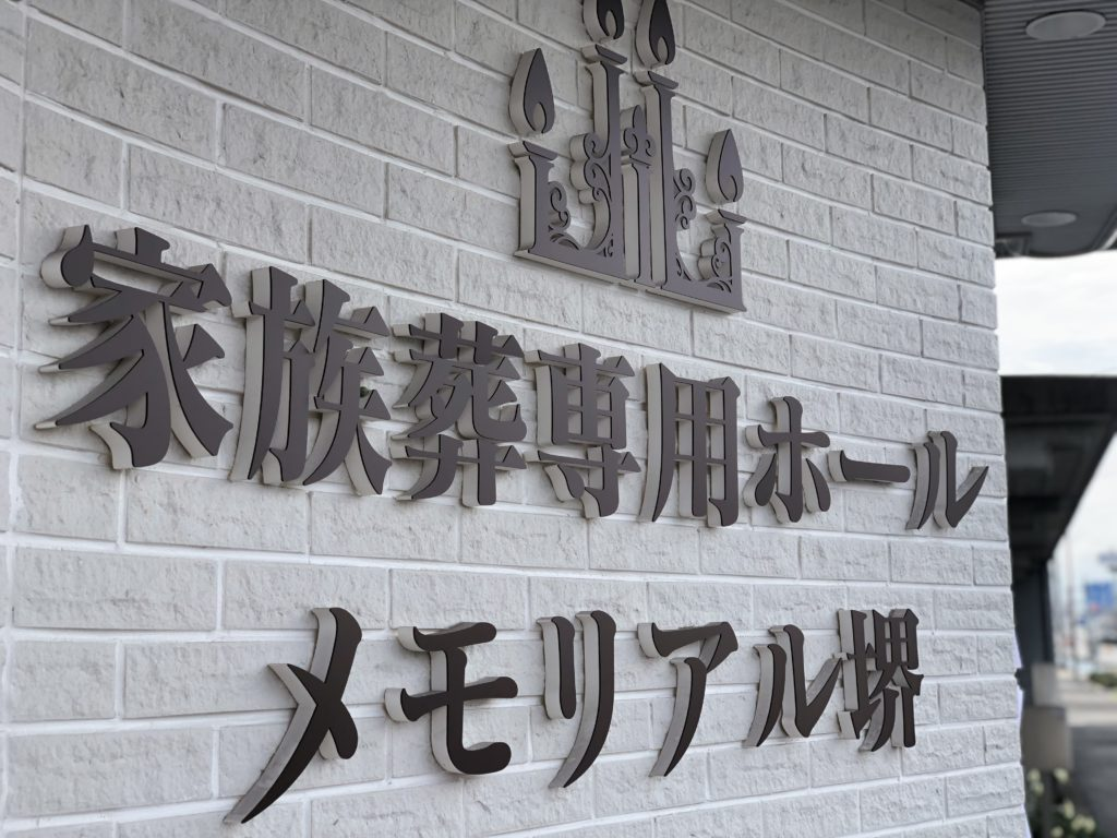 堺市葬儀 家族葬専用ホールメモリアル堺