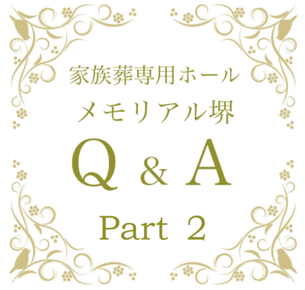 家族葬専用ホールメモリアル堺のQ&A Part2