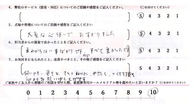お客様の声 堺市堺区Y様 令和2年12月【家族葬専用ホールメモリアル堺】