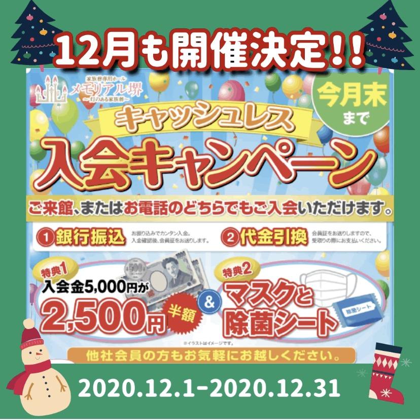 家族葬専用ホールメモリアル堺入会キャンペーン
