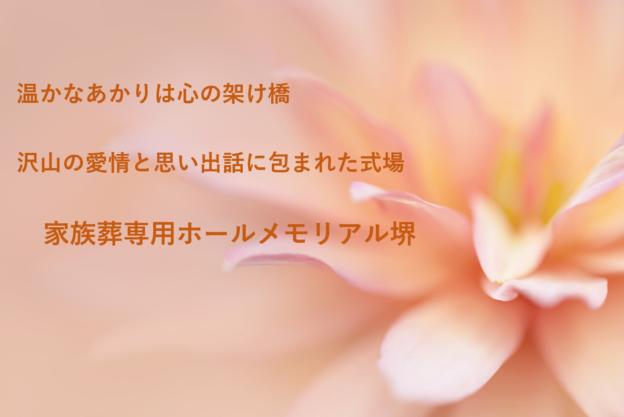 5月家族葬専用ホールメモリアル堺