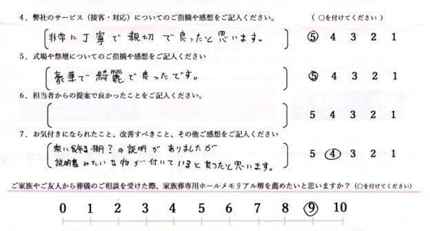 堺市家族葬 堺市堺区O様 令和3年5月
