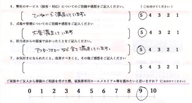 堺市家族葬 堺市中区H様 令和3年6月