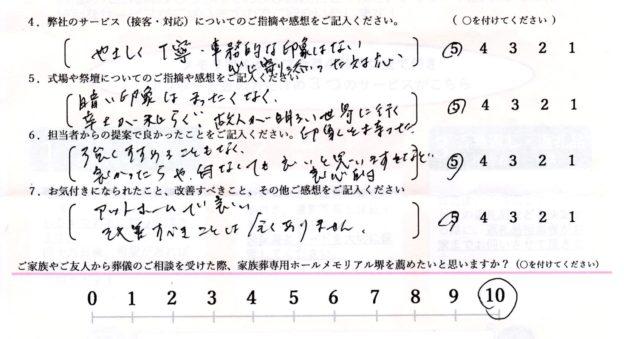 堺市家族葬 堺市南区Y様 令和3年7月