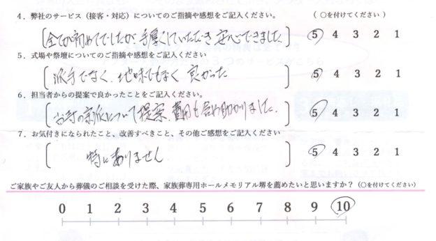 堺市家族葬 堺市中区T様 令和3年9月