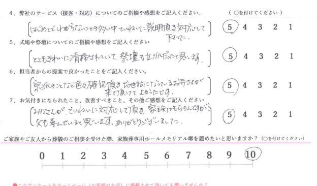 堺市家族葬 堺市北区M様 令和3年10月【堺市家族葬】
